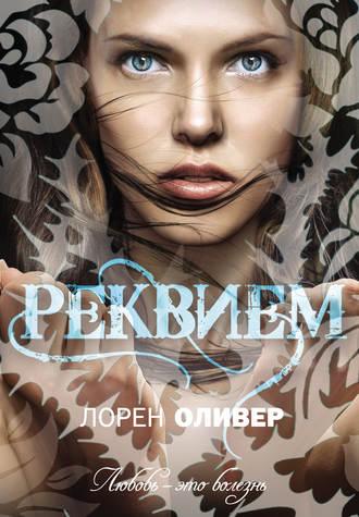 Delirium By Lauren Oliver Epub