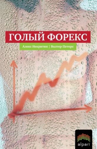 Авторы книг форекс нефтепромбанк форекс 2017