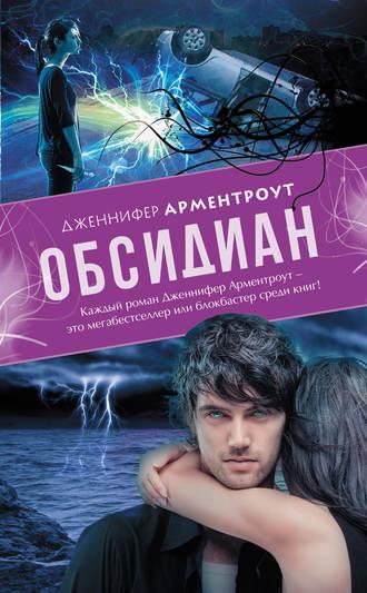 Obsidian Book Pdf