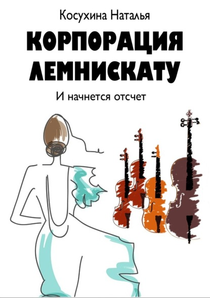 Корпорация Лемнискату. И начнется отсчет. Автор: Наталья Косухина