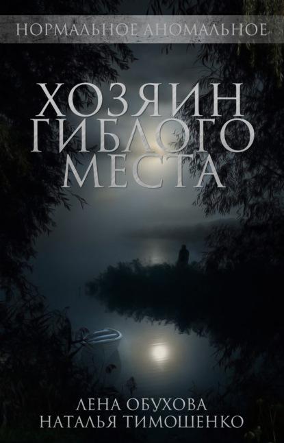 Лена Обухова - Хозяин гиблого места