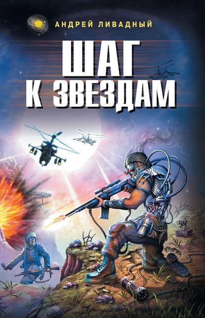 https://cv2.litres.ru/pub/c/elektronnaya-kniga/cover_415/126026-andrey-livadnyy-shag-k-zvezdam.jpg