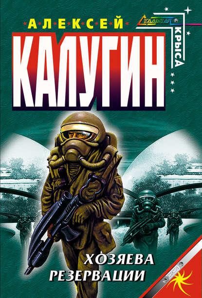 https://cv2.litres.ru/pub/c/elektronnaya-kniga/cover_415/130622-aleksey-kalugin-hozyaeva-rezervacii.jpg