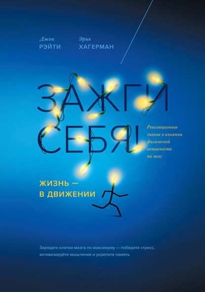 24501725-dzhon-reyti-zazhgi-sebya-zhizn-v-dvizhenii-revolucionnoe-znanie-o-vliyanii-fizicheskoy-aktivnosti-na-mozg.jpg