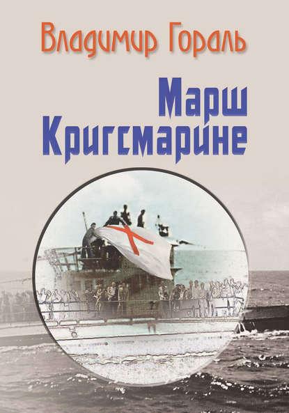 "Книга "" Марш Кригсмарине"" читать онлайн"