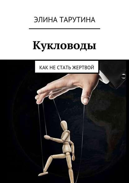 Кукловоды. Как не стать жертвой, Элина Тарутина