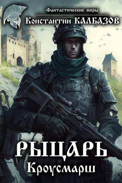 Рыцарь. Кроусмарш. Автор:Константин Калбазов