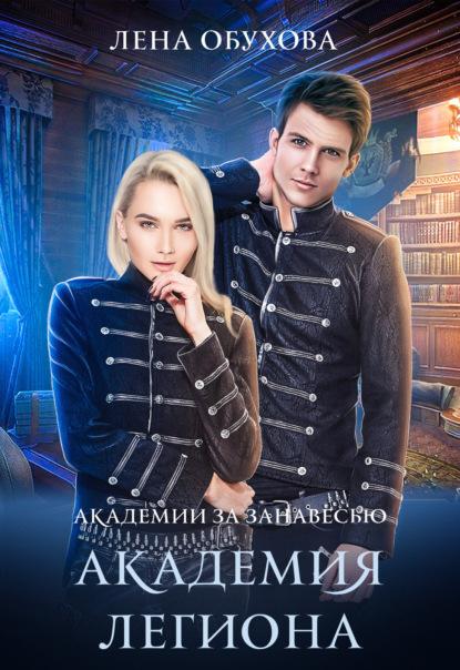 Академия Легиона. Автор:Лена Летняя