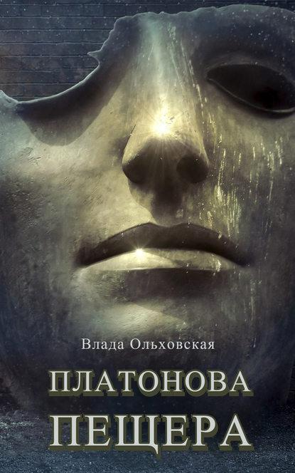 Платонова пещера. Автор: Влада Ольховская