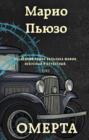 Омерта