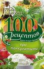 100 рецептов при панкреатите. Вкусно, полезно, душевно, целебно