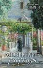 Афонские рассказы