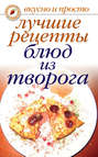 Лучшие рецепты блюд из творога