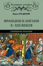 Франция и Англия X-XIII веков. Становление монархии