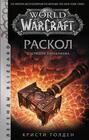World of Warcraft: Раскол. Прелюдия Катаклизма