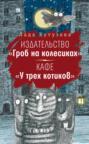 Издательство «Гроб на колесиках». Кафе «У трех котиков»