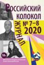 Российский колокол № 7-8 2020