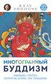 Многогранный буддизм. Том VI. Эмоции, смерть, перерождение, постижение