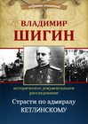 Страсти по адмиралу Кетлинскому (Собрание сочинений)