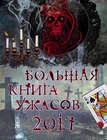Большая книга ужасов 2017