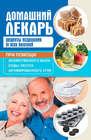 Домашний лекарь. Рецепты исцеления от всех болезней при помощи хозяйственного мыла, соды, уксуса и активированного угля