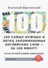 100 самых нужных и легко запоминаемых английских слов – за 100 минут!