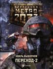 Метро 2033. Переход-2. На другой стороне