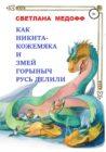 Как Никита-Кожемяка и Змей Горыныч Русь делили