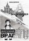 Эра Водолея. Многоликий враг