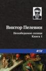 Непобедимое солнце. Книга 1