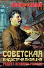 Советская индустриализация. Рецепт величия России