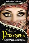Роксолана: Королева Востока