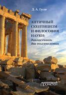 Античный скептицизм и философия науки: диалог сквозь два тысячелетия