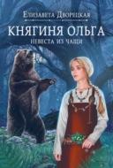 Ольга, лесная княгиня