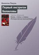 Первый листригон Балаклавы