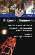 Жизнь и необычайные приключения солдата Ивана Чонкина. Лицо привлеченное