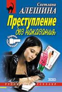 Преступление без наказания (сборник)