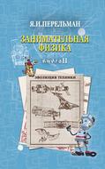 Занимательная физика. Книга 2