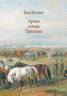 Архив сельца Прилепы. Описание рысистых заводов России