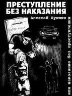 Преступление без наказания или наказание без преступления (сборник)