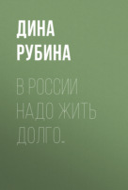 В России надо жить долго…