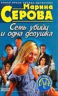 Семь убийц и одна девушка