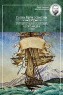 Путешествия капитана Александра. Том 2