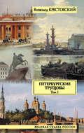 Петербургские трущобы. Том 1