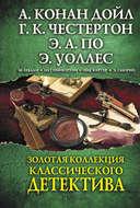 Золотая коллекция классического детектива (сборник)