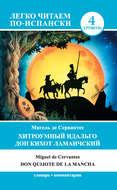Хитроумный идальго Дон Кихот Ламанчский \/ Don Quijote de la Mancha