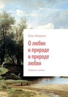 Олюбви иприроде иприроде любви. Сборник стихов