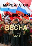 Крымская весна2014