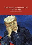 Художник Винсент ВанГог (1853 – 1890)