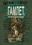 Гамлет, принц датский. Перевод Алексея Козлова